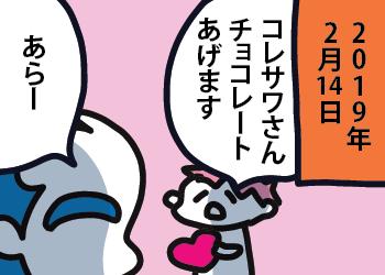 【でこうさぎ日記】うさぎのバレンタインデー!